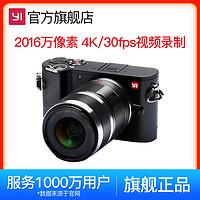 小蚁入门级微单相机人像镜头套机yi微单M1摄像机4K视频索尼传感器
