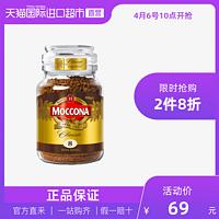 【直营】荷兰MOCCONA进口摩可纳经典深度烘焙冻干速溶黑咖啡100g