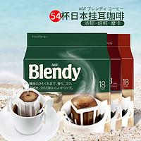 日本进口AGFblendy挂耳咖啡滤泡式黑咖啡粉香醇浓郁3款组合54杯