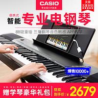 卡西欧电钢琴88键重锤EP-S120智能专业家用儿童幼师便携数码电钢