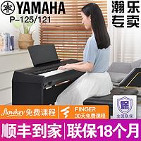 雅马哈电钢琴88键重锤p125/115电子钢琴家用便携式初学者专业数码