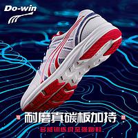 多威dowin跑鞋男女款征途马拉松训练鞋专业减震跑步运动鞋MR3900