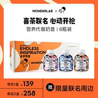 WonderLab喜茶联名礼盒代餐奶昔6瓶3大人气口味奶茶口感饱腹食品