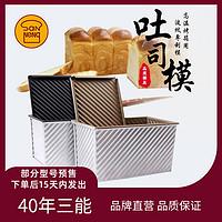 三能吐司模具450g带盖烤箱家用烘焙不沾长方形面包模不粘吐司盒