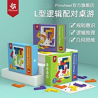 PinwheelL型配对游戏逻辑思维专注力训练九宫格桌游儿童益智玩具