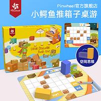 儿童专注力空间思维逻辑训练桌游小学生小鳄鱼推箱子益智游戏玩具
