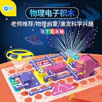 GWIZ电子积木拼装玩具益智早教儿童中高难度拼插建构6岁电路实验