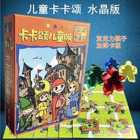 卡卡颂儿童版桌游卡牌策略经典多人休闲聚会亲子益智水晶玩具游戏