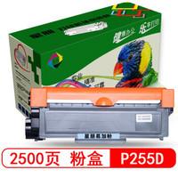星朋适用富士施乐p225d粉盒硒鼓p225dbM225ZM225dwP265dw墨盒P268dM225dw打印机粉盒大容量一支
