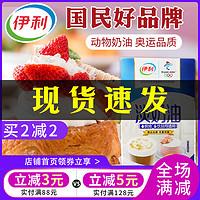 伊利淡奶油烘焙食品动物性奶油做蛋糕蛋挞原材料家用鲜奶油1L