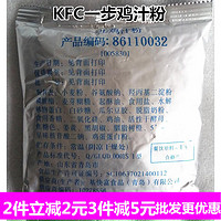 肯德基一步鸡汁粉即食方便食品代餐速溶肯德基鸡汁泥配2G土豆泥粉
