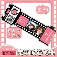 520情人节记忆胶卷相册diy定制照片手工创意生日礼物送女友男朋友