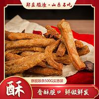 郑庄脂渣青岛特产正宗猪油渣肉脂渣猪肉脯猪肉干条网红猪油粕零食
