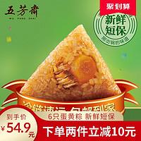 五芳斋粽子新鲜蛋黄鲜肉粽子160g*6只^@^浙江嘉兴特产早餐大粽子