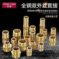 4分全铜双外丝直接对丝6分短丝对接加长牙丝进水管接头1寸管配件