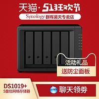 Synology群晖DS1019+1517企业5盘位网络存储器NAS存储服务器群辉局域网共享硬盘盒私有云个人云盘私人主机