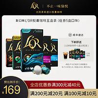 【买5赠1】Lor胶囊咖啡50粒装5种口味选适用Nespresso咖啡机