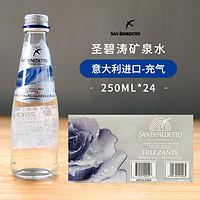 意大利进口圣碧涛天然充气矿泉水玻璃瓶250ml/750ml高端饮用水