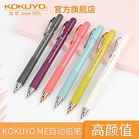 官方旗舰店日本kokuyome国誉自动铅笔写不断0.7mm活动铅笔小学生用绘画绘图旋转橡皮铅笔