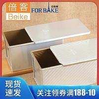 烘焙工具法焙客波纹土司盒金色不沾450g做吐司模具带盖烤箱家用