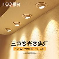 变焦射灯led天花灯嵌入式cob筒灯调焦牛眼灯聚光客厅过道走廊家用