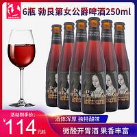 6瓶勃艮第女公爵啤酒250mlduchessedebourgogne比利时进口
