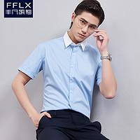 非凡领袖免烫职业衬衫男短袖青年修身商务蓝色衬衣夏季正装白领衫