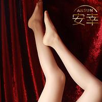 安幸ANSUN「隐」脚尖透明丝袜360度性感无缝裆0D超薄隐形连裤袜