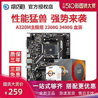 影驰A320M主板搭AMD锐龙3300X31002200G带核显盒装CPU主板套装