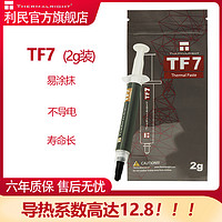 利民TF7导热硅脂 导热系数12.8