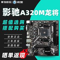 影驰A320M龙将D4内存台机电脑CPU主板游戏套装支持R32200G3600