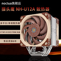 NOCTUA猫头鹰NH-U12A双风扇散热器