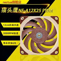 猫头鹰NF-A12x25 12cm风扇智能温控