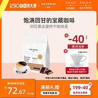 明谦咖啡印度尼西亚黄金曼特宁咖啡豆手冲单品现磨深度烘焙200g