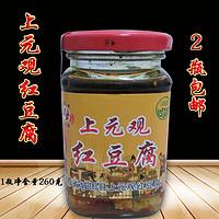 陕西特产城固上元观红豆腐汉中麻辣豆腐乳手工红方瓶子装2瓶包邮