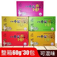 八千里特产甘泉麻辣豆腐干1箱30包4种口味香辣豆干素肉休闲零食小吃 混合口味