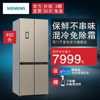 西门子(SIEMENS)452升十字多门变频冰箱家用三循环混冷无霜零度保鲜KM46FA30TI