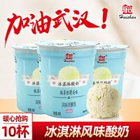辉山冰淇淋酸奶160g*10杯低温风味酸奶可以冻着吃的酸奶