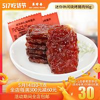 美珍香迷你休闲烧烤猪肉90g办公室零食(非猪肉脯,手工铺制猪肉)