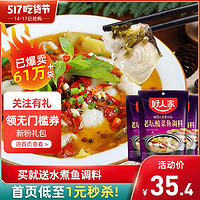 【350g*3袋】好人家酸菜鱼调料包水煮鱼底料老坛酸菜鱼的酸菜包邮