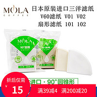 日本原装三洋MOLA手冲咖啡过滤纸滴漏咖啡滤纸V60麻纤维滤纸100片