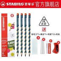 德国思笔乐(STABILO)洞洞铅笔粗三角杆易握322洞洞笔儿童正姿铅笔HB进口小学生铅笔12支装深蓝杆((右手)