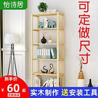 简易实木置物架落地卧室储物架书架木架子层架货架木质多层架定做