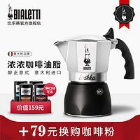 Bialettibrikka比乐蒂摩卡壶双阀高压特浓煮咖啡壶家用手冲意式