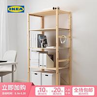 IKEA宜家IVAR伊娃搁架单元乡村实心松木原木色阳台储藏室工作间