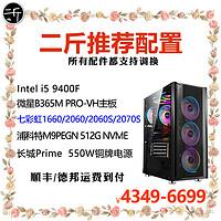 二斤i5 9400F/微星B365M/1660Super骁将/8G/16G内存/512G固态整机