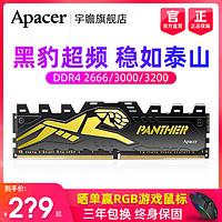 Apacer/宇瞻内存条DDR426663000320036008g16g黑豹RGB灯条4g台式机电脑吃鸡游戏内存条8g