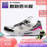 必迈Mile42KPro潜能2020新品男女防滑减震耐磨专业马拉松跑步鞋