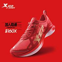 【竞速160X】特步男鞋2020春季新款专业马拉松跑步鞋980119110557