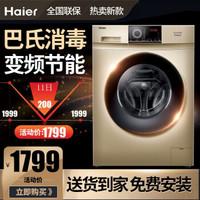 海尔(Haier)滚筒洗衣机超薄全自动一级能效静音变频家用洗衣机8/9/10公斤 8公斤G80718B12S
